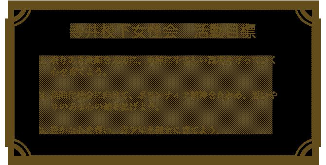 about-mokuhyou